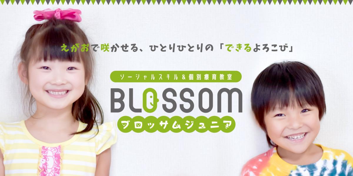 ブロッサムジュニア 千葉花見川教室【2021年02月01日オープン】(児童指導員の求人)の写真1枚目:
