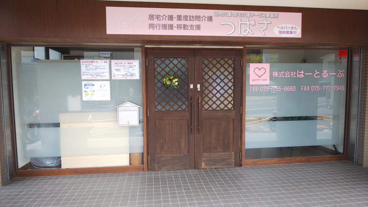 居宅介護サービス事業所つばさ(生活支援員の求人)の写真1枚目: