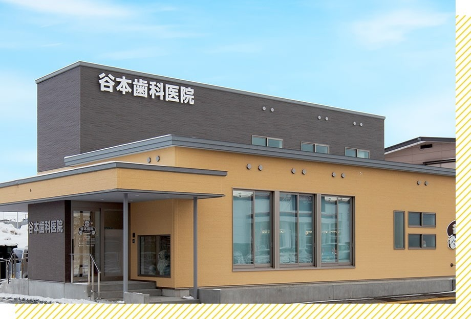 医療法人谷本歯科医院の画像