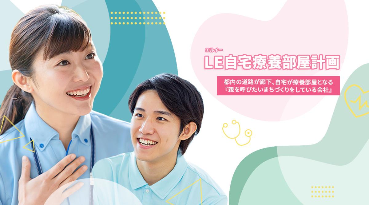 LE 在宅・施設訪問看護ステーション蒲田の画像