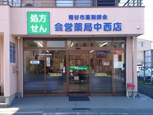 会営薬局中西店の画像