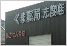 くま薬局 志度店の画像