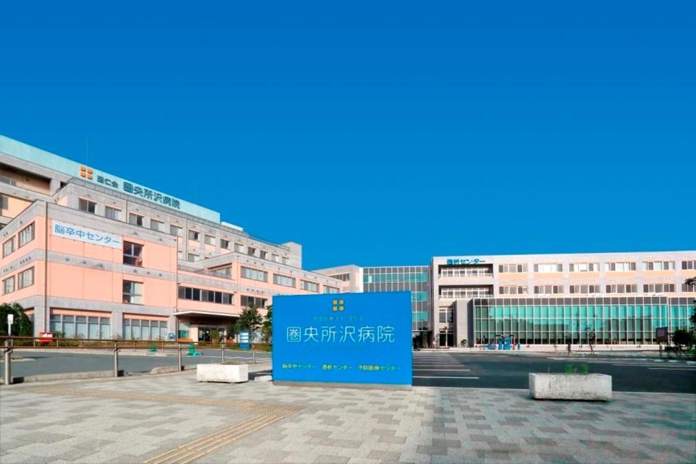 圏央所沢病院の画像