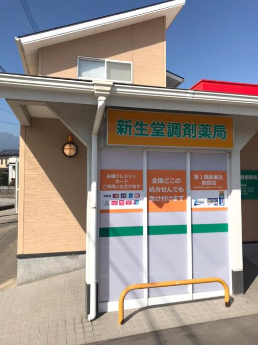 新生堂調剤薬局 国道店の画像