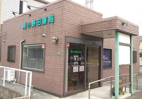 南小野田薬局の画像