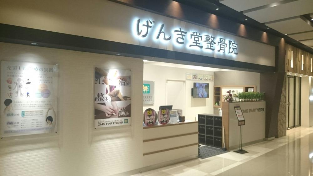 げんき堂整骨院イオンモール旭川駅前の画像