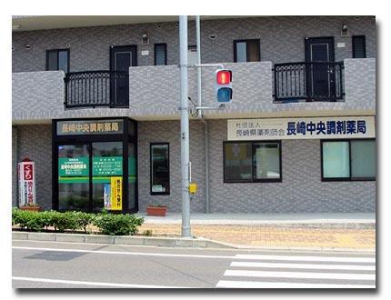 長崎中央調剤薬局の画像