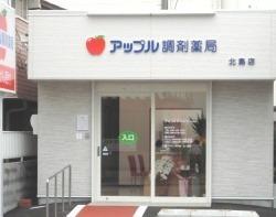 アップル調剤薬局 北島店の画像