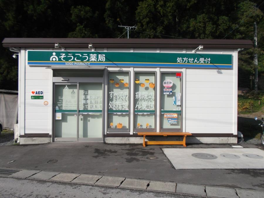 そうごう薬局 高田店の画像