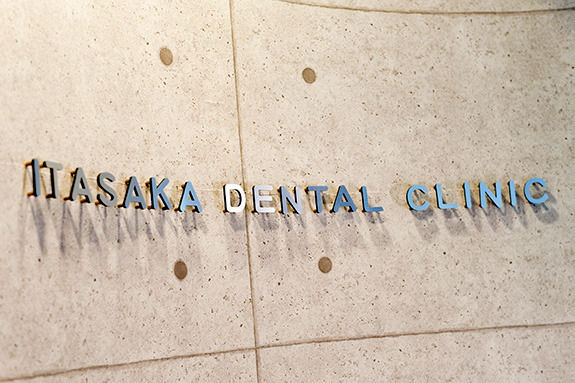 いたさか歯科相模原駅前クリニックの画像