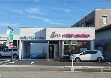 ハート薬局城川原店の画像