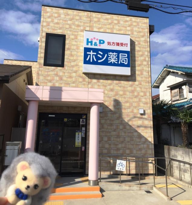 ホシ薬局加古川店の画像