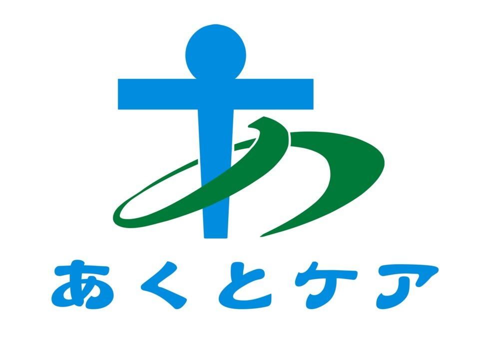 あくとケア札幌東の画像
