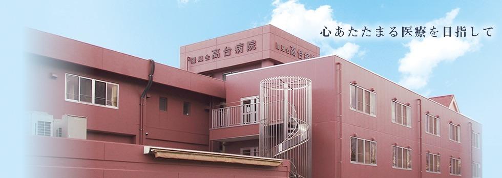 高台病院の画像