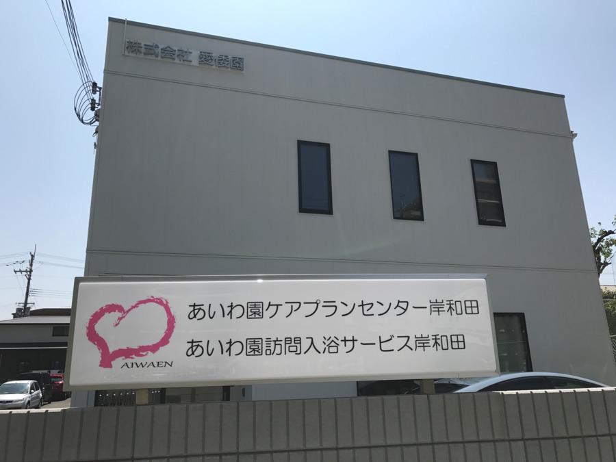 あいわ園訪問入浴サービス岸和田の画像