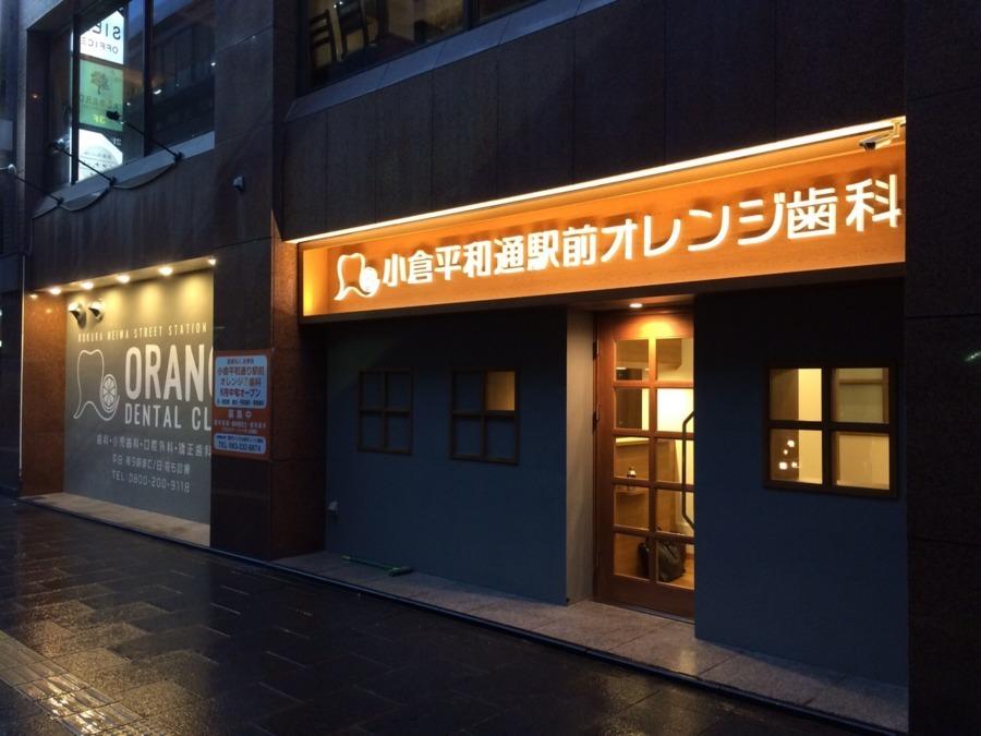 医療法人永孝会小倉平和通駅前オレンジ歯科の画像