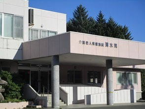 介護老人保健施設清水苑(看護師/准看護師の求人)の写真:当施設の外観です。
