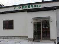 ハート調剤薬局徳命店の画像