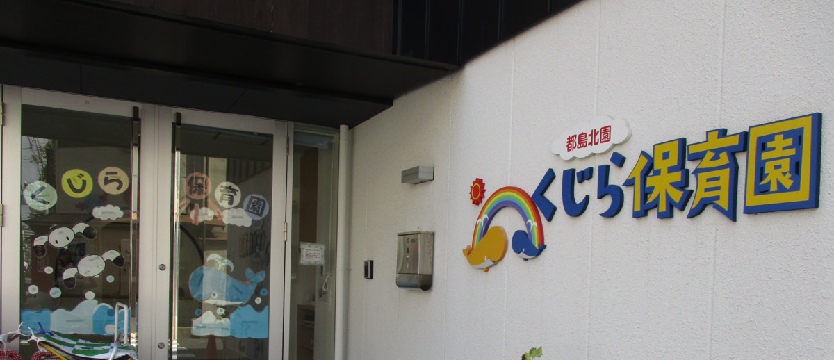 くじら保育園 都島北園の画像