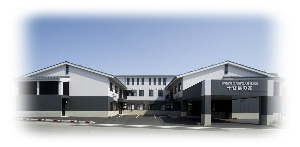 地域密着型介護老人福祉施設 千谷島の家の画像