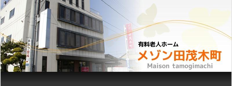 有料老人ホームメゾン田茂木町の画像