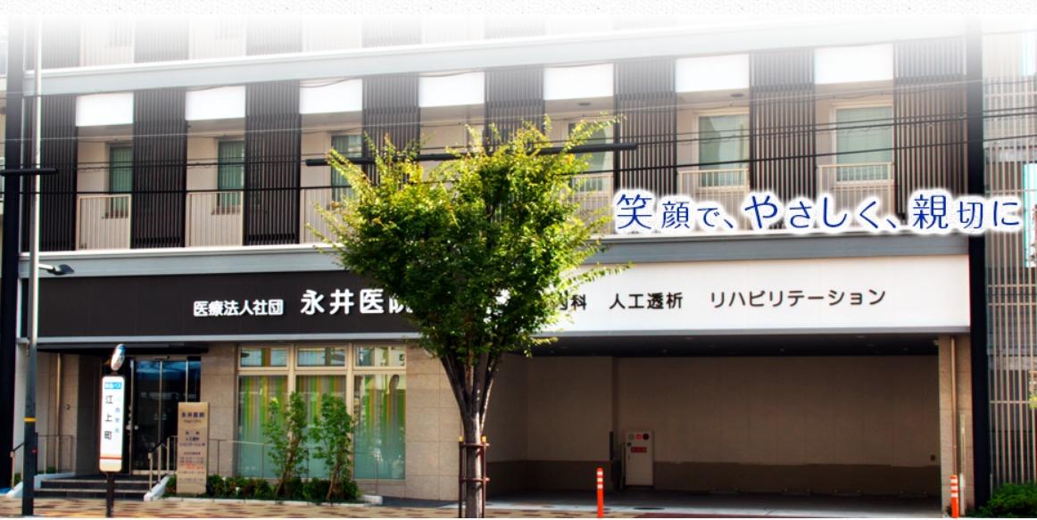 医療法人社団 永井医院の画像