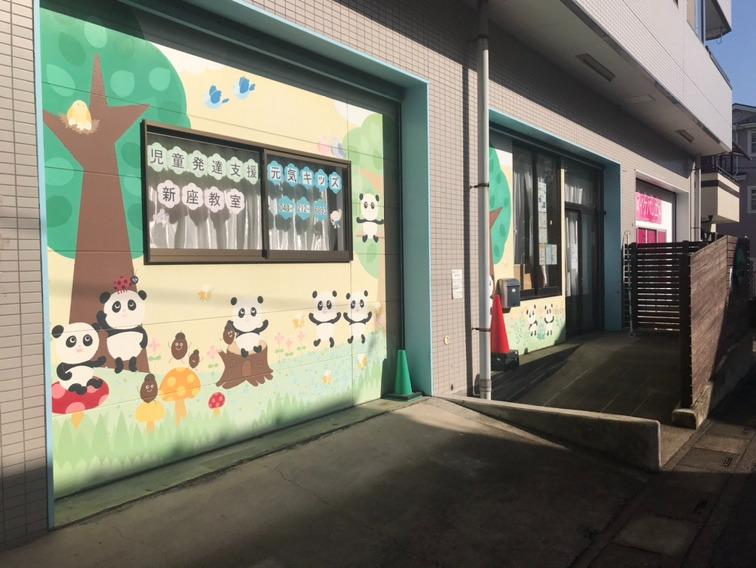 児童発達支援 元気キッズ新座教室の画像