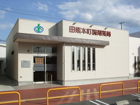 田熊本町調剤薬局の画像