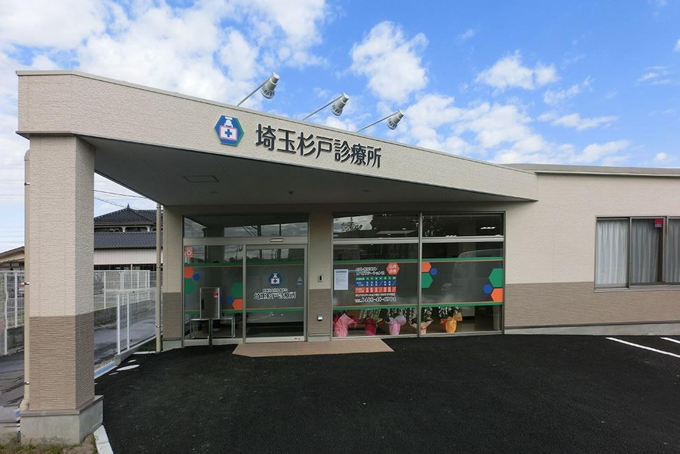 埼玉杉戸診療所の画像