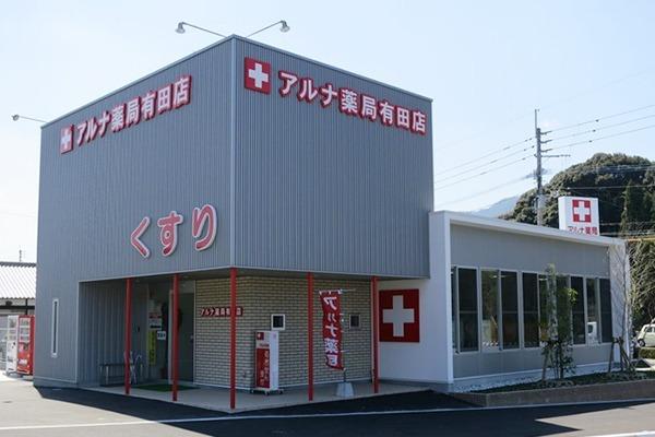 アルナ薬局 有田店の画像