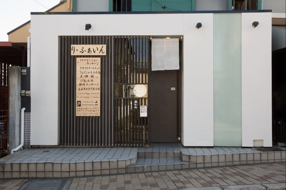 り・ふぁいん 膳所店の画像