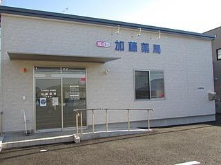 加藤薬局 笠幡店の画像