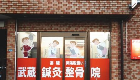 武蔵鍼灸整骨院の写真1枚目: