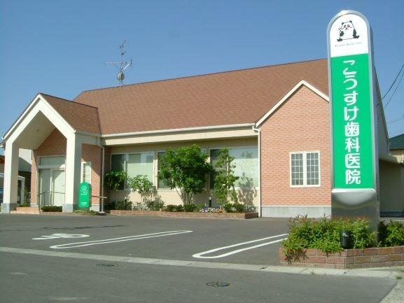 こうすけ歯科医院(歯科衛生士の求人)の写真: