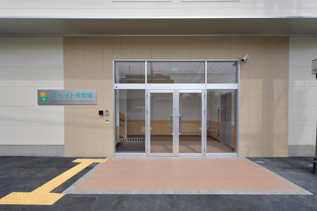 ブライト保育園横浜日吉の画像
