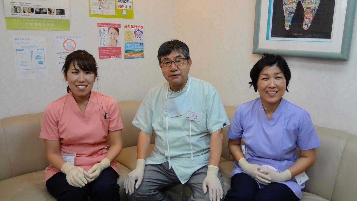 上谷徹歯科医院の画像