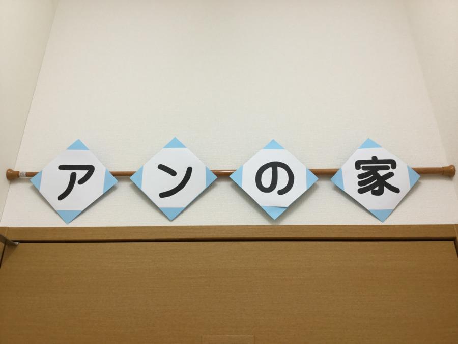 放課後等デイサービス アンの家 神戸支部の画像