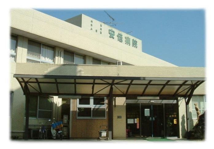 安倍病院の画像