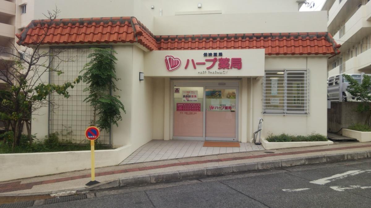 ハープ薬局 しゅり店(薬剤師の求人)の写真:しゅり店外観