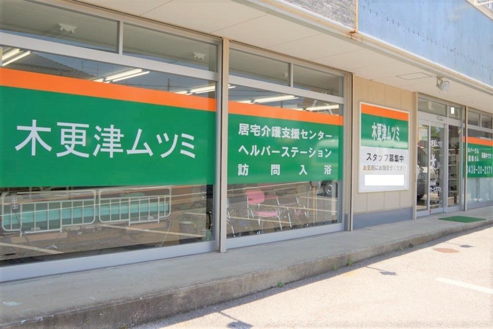 木更津ムツミヘルパーステーションの画像
