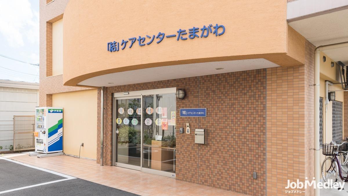 訪問介護事業所「結」ケアセンターたまがわの画像