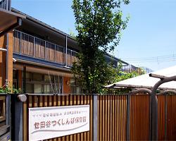 世田谷つくしんぼ保育園の画像