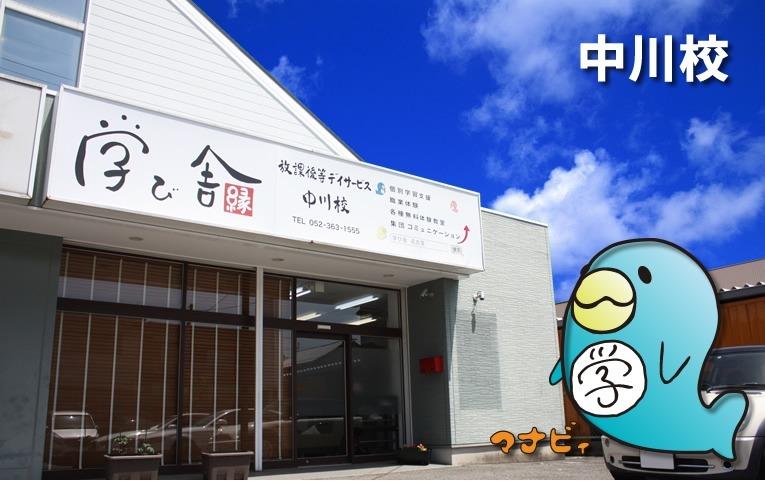 放課後等デイサービス 学び舎 名古屋中川校の画像