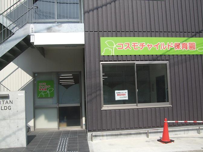 コスモチャイルド保育園 神戸東灘園 の画像