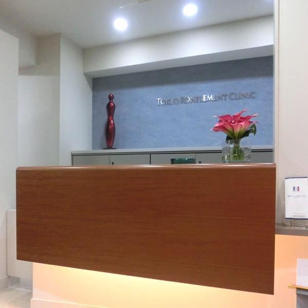東京ロンフェルメ耳鼻いんこう科の画像