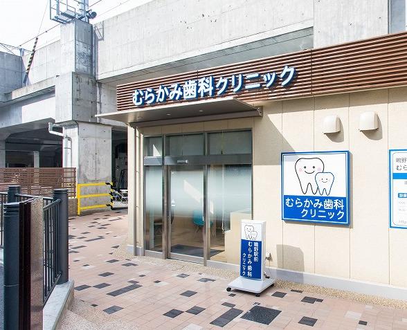 鴫野駅前むらかみ歯科クリニックの画像
