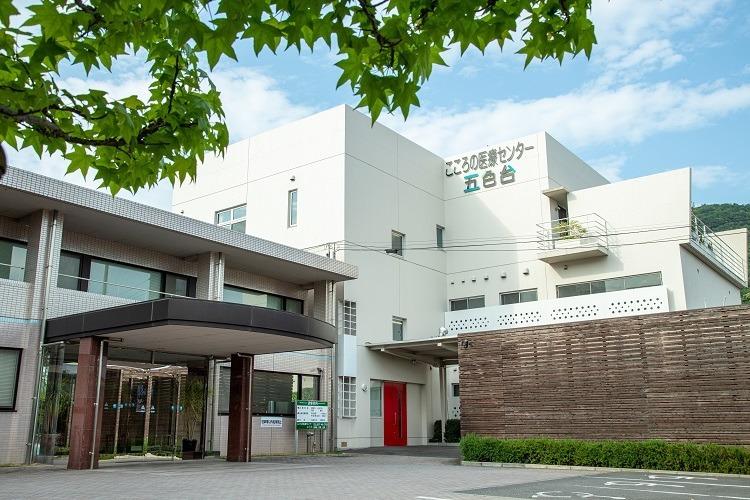 こころの医療センター 五色台の画像