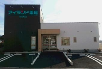 アイランド薬局 田口町店の画像
