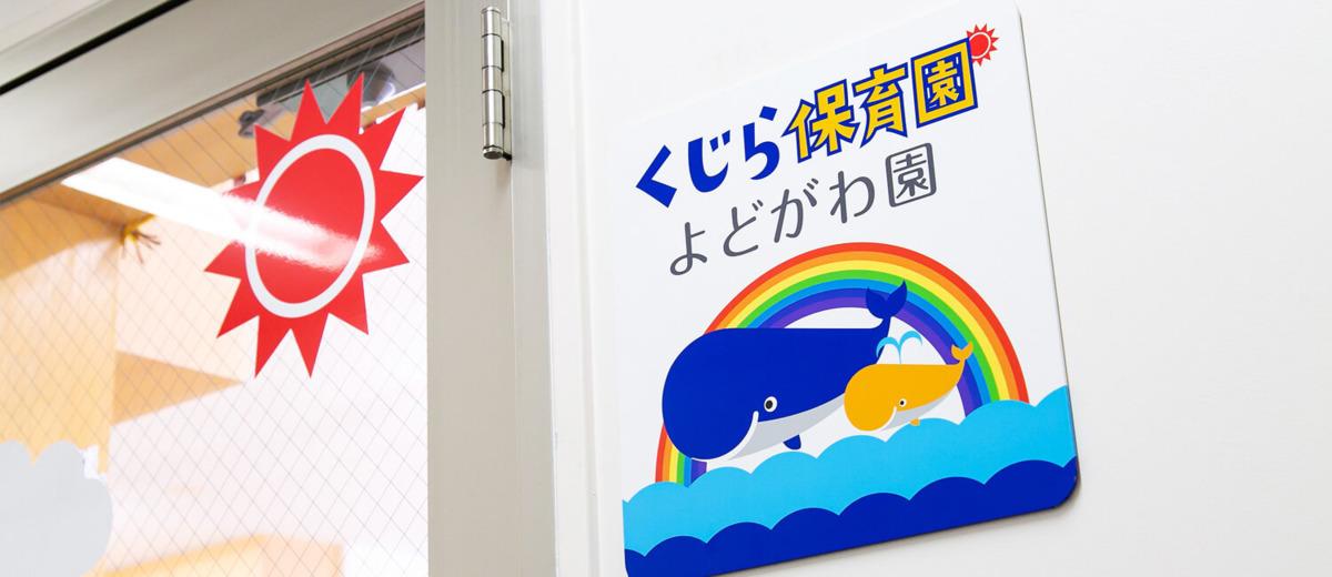 くじら保育園 淀川園の画像
