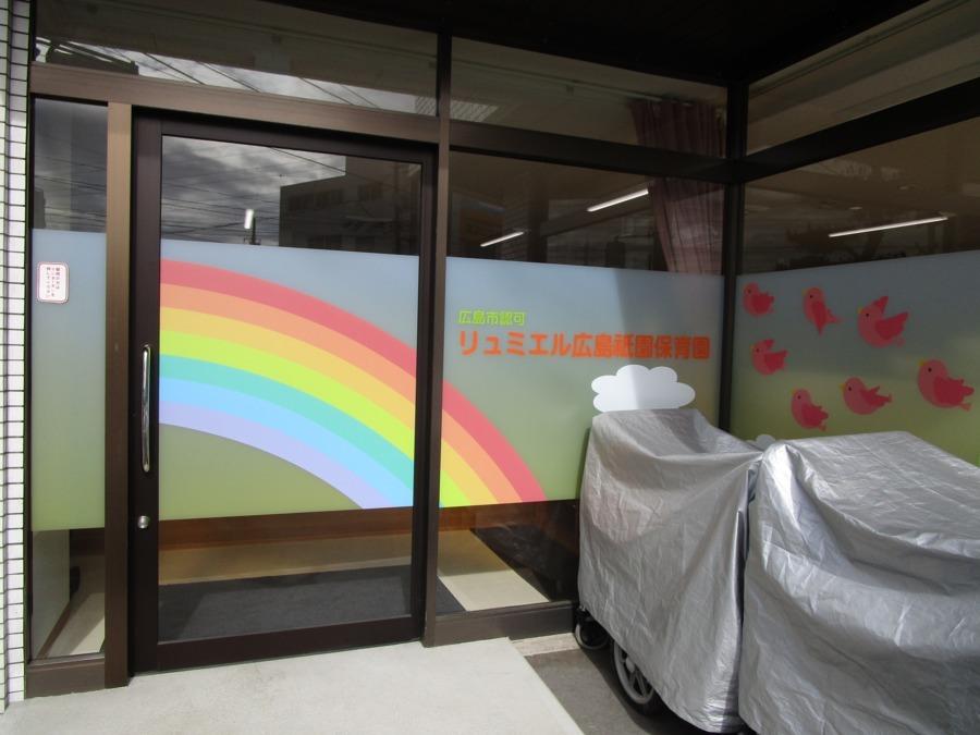 リュミエル広島祇園保育園の画像